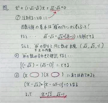 難問 数学 高校 入試