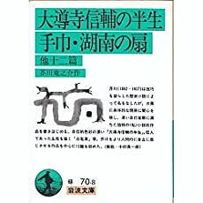 芥川 龍之介 ハンケチ